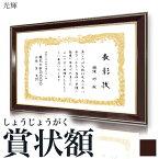 【光輝(こうき)】 額縁 褒賞(B3) 賞状額認定書・許可書・感謝状 10P01Oct16