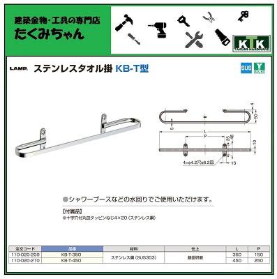 商品リンク写真画像:傘掛けに代用できそうなステンレスタオル掛け02 (建築金物・工具専門店たくみちゃんさんからの出展)