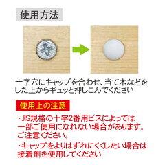 商品リンク画像:楽天さんのビスキャップ Sタイプ