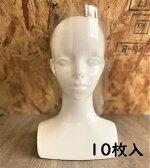 『在庫ございます!!』フェイスガード PET 10枚セット日本製 薄型 軽量 透明 透明シールド 使い捨て 業務用 防塵飛沫防止 新型コロナ対策 ウィルス対策 花粉症 感染対策フェイスシールド