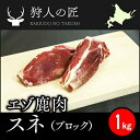 【北海道稚内産】エゾ鹿肉 スネ肉 1kg (ブロック)【無添加】【エゾシカ肉/蝦夷鹿肉/えぞしか肉/ジビエ】