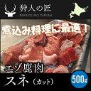 【北海道稚内産】エゾ鹿肉 スネ肉 500g (カット)【無添加】【エゾシカ肉/蝦夷鹿肉/えぞしか肉/ジビエ】