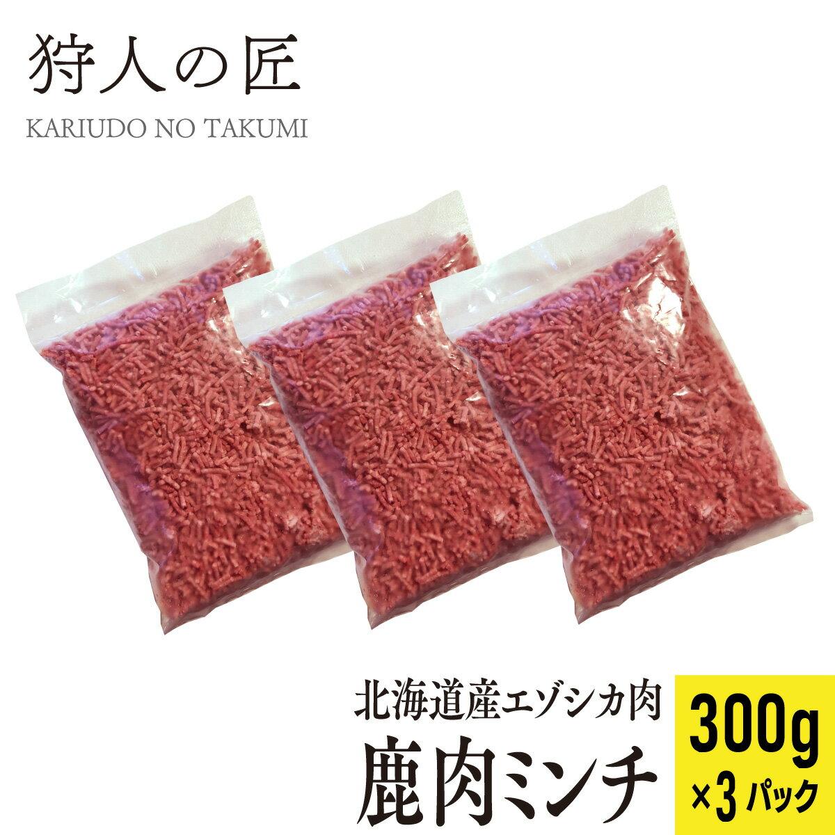 狩人の匠『北海道産エゾシカ肉鹿肉ミンチ』