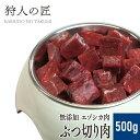 【ペット用/北海道稚内産】エゾ鹿肉 ぶつ切り肉 500g【無添加】【エゾシカ肉/蝦夷鹿肉/えぞしか肉/ペットフード/ドッグフード】