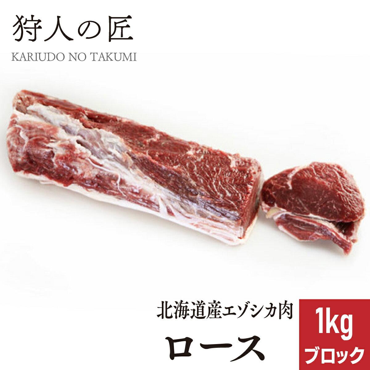 狩人の匠『北海道産エゾ鹿肉ロース』