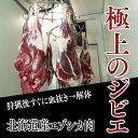 【送料無料/北海道稚内産】エゾ鹿肉 骨付き足(7kg前後)【無添加】【エゾシカ肉/蝦夷鹿肉/えぞしか肉/ジビエ】 3