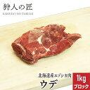 【北海道稚内産】エゾ鹿肉 ウデ肉 1kg (ブロック)【無添加】【エゾシカ肉/蝦夷鹿肉/えぞしか肉/ジビエ】