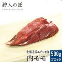 【北海道稚内産】エゾ鹿肉 内モモ肉 500g (ブロック)【