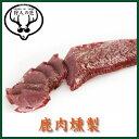 鹿肉はとってもヘルシー♪北海道特産 鹿肉燻製 1本 【RCP】【お中元/お歳暮】