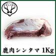 北海道特産 えぞ鹿肉 シンタマ 1Kg(ブロック)【RCP】【お中元/お歳暮】