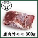 適度な歯ごたえがあり焼肉に最適♪北海道特産 えぞ鹿肉 外モモ肉 300g(ブロック)【RCP】【お...