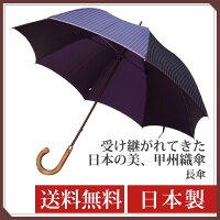 長く使える日本製手作り高級傘