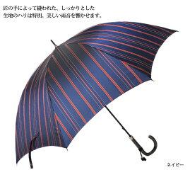 甲州織ロンドンストライプ柄紳士用長傘8本骨日本製ネイビー/ブラック