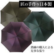 【メンズ長傘】紳士用男性用甲州織カーボンファイバー骨雨傘絆傘処高級洋傘日本製