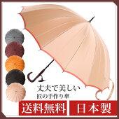 【レディース長傘】婦人用甲州織両面無地傘