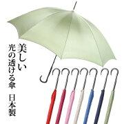 【レディース長傘】婦人用10本骨シルキータイプ細身両面無地傘
