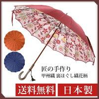 【レディース長傘】婦人用女性用16本骨カーボンファイバー骨甲州織木製手元雨傘絆傘処高級洋傘日本製