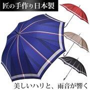 英国調タータンチェック紳士長傘8本骨日本製全4色