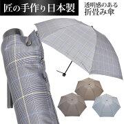 紳士用折り畳み傘ミニ7本骨花柄【メンズ折傘絆傘処高級洋傘日本製】