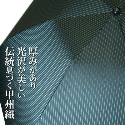 甲州織立体ストライプ 折りたたみ傘 男女兼用 日本製 三つ折の7本骨 全3色 画像1