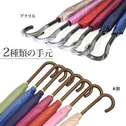 シルキータイプ細身長傘婦人用8本骨軽量日本製全7色親骨60cm
