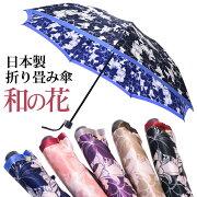 可愛くて丈夫な、日本製の高級折り畳み傘レディース