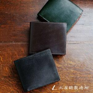 ブライドル二折財布