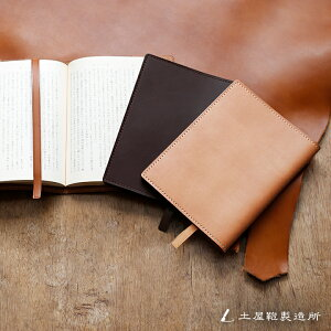 ナチューラ・ヌメ革ブックカバー文庫サイズ