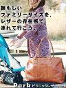 ※こちらの商品の再販売は、 7/16(金)21:00よりスタートします!パーク・ピクニックレザートート