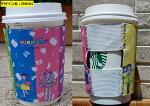 ストレッチカップスリーブ【送料無料】味気ない使い捨てコップも変身。保温保冷効果も有り。