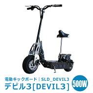 電動キックボード/電動スクーター/電動バイク[デビル]500W最高時速35Km!