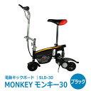 電動スクーターMonkey モンキー30電動キックボード【SLD-30】ブラック 1856