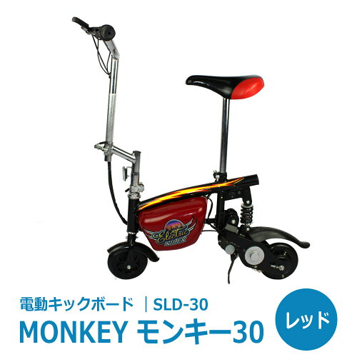電動スクーターMonkey モンキー30電動キックボードレッド1855