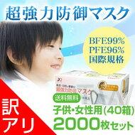 使い捨てサージカルマスク50枚入り子供用・女性用40箱(2000枚)PM2.5・PM1.0・花粉・インフルエンザ対策に