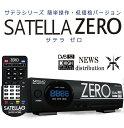 サテラ0(ZERO)SATELLA0 FTAチューナー初心者用モデル無料の海外衛星テレビが視聴できる!【衛星チューナーSATELLA0】1453