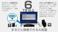 NASハードディスクのネットワーク録画に対応 最大6TBの大容量録画が可能