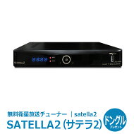 Wチューナー搭載、同時録画機能!FTAチューナーサテラ2(satella2)