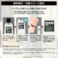 ボタンをワンプッシュの簡単操作、正確計測のアルコール検知器ソシアック