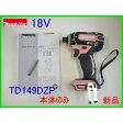 ■マキタ 18V インパクトドライバー TD149DZP ピンク 新品★本体のみ ■送料無料!