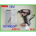 ◎特価!■マキタ 18V インパクトドライバー TD149DZP ピンク 新品★本体のみ