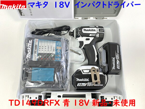 makita■マキタ18VインパクトドライバーTD149DRFXW白 新品