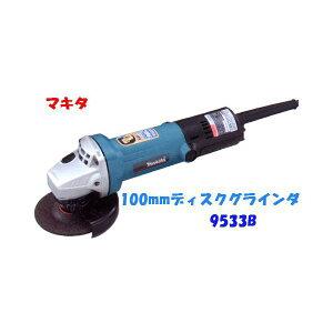 ■マキタ ◆100mmディスクグラインダー 9533B◆サンダー