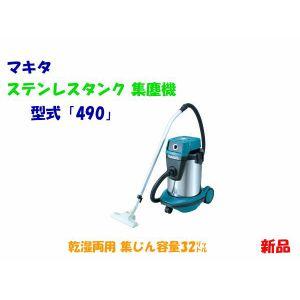 ■マキタ 業務用集塵機 490 ◆乾湿両用32L掃除機