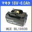 ★本物 ■マキタ 18V6.0Ah リチウムイオン バッテリー BL1860B ★新品
