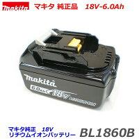 ★本物■マキタ18V6.0AhリチウムイオンバッテリーBL1860★新品