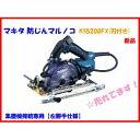 ■マキタ 125mm防じんマルノコ KS5200FX 刃付◆集塵丸のこ