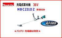 ■マキタ36V充電式草刈機MBC231DZ本体のみ◆草刈機