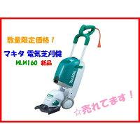 ■マキタ◆160mm芝刈機MLM160