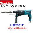 ■マキタ 26mm ハンマドリル HR2601F◆ハンマードリル