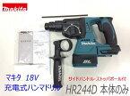 ☆SALE ■マキタ 18V 充電式ハンマドリル HR244DZ ★本体のみ (ハンドル付き)